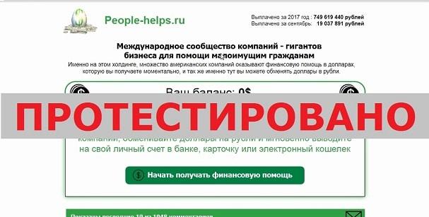 People-helps.ru и помощь от множества крупных компаний