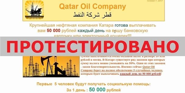 Qatar Oil Company на qataroil.ru