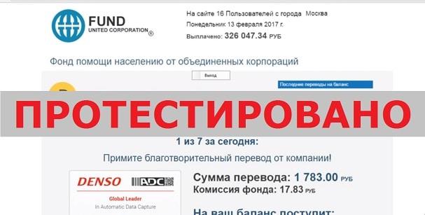 Фонд помощи населению от объединенных корпораций на unitedcorporation.aricoin.ru и utitedcorporation.vip-chatroom.ru
