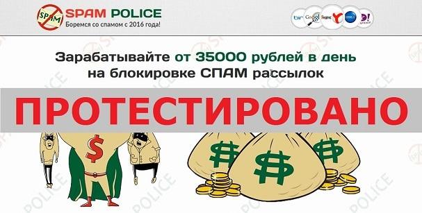 Spam Police на spolice.win и spolice.loan