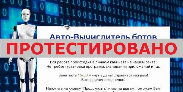 Авто-Вычислитель ботов на avto-bott.info
