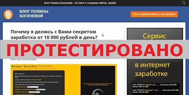 Блог Полины Богачевой и сервис Bonu$ Miner