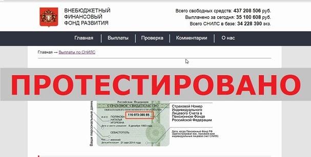 Внебюджетный финансовый фонд развития на my-snils.ru