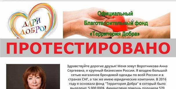 Воротникова Анна Сергеевна и фонд Территория Добра на territoriay-dobra.ru