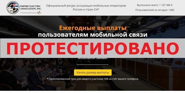 Ежегодные выплаты пользователям мобильной связи на vorbis-web.ru от GSM Group Ltd