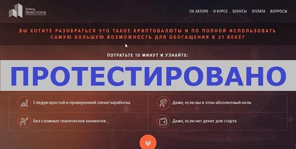 КАК ЗАРАБАТЫВАТЬ ДО 100 000 РУБ МЕС НА РАЗНИЦЕ СТОИМОСТИ БИТКОИНА и АЛЕКСЕЙ УНЖАКОВ на gorod-investorov.com