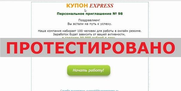 КУПОН EXPRESS с kuponexpress.ru