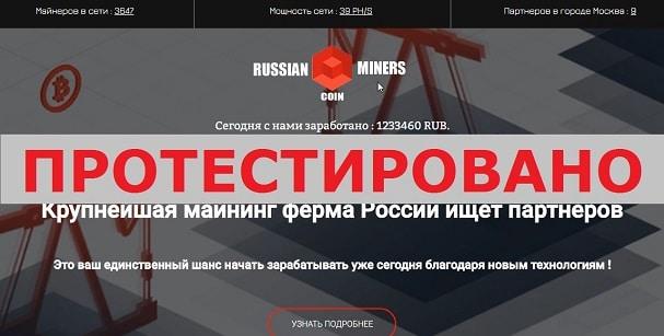 Крупнейшая майнинг ферма России ищет партнеров на rmc-job.vfd.cx