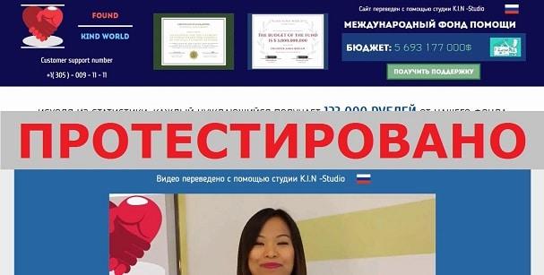 МЕЖДУНАРОДНЫЙ ФОНД ПОМОЩИ KIND WORLD на 1x10iclick.ru