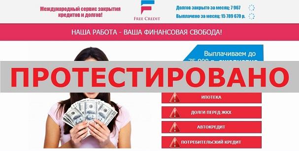 Международный сервис закрытия кредитов и долгов от ОАО «FreeCredit Aliance» на forwardgo.ru