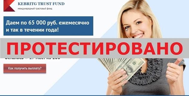 Международный трастовый фонд Kebritg trust funds на blogos.trade