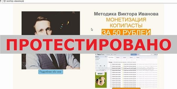 Методика Виктора Иванова МОНЕТИЗАЦИЯ КОПИПАСТЫ на виктор-иванов.рф