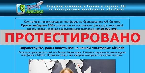 Платформа AirCash и Татьяна Мельникова на air-associate.ru и air-cash-ru.ru