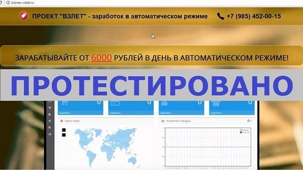 Проект Взлет и заработок от 6000 р. в день в автоматическом режиме на biznes-vzlet.ru