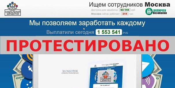 Социальный заработок с soc-doxods.ru