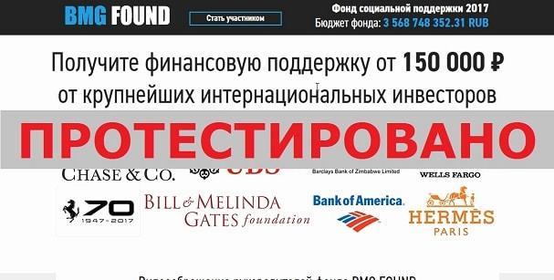 BMG FOUND с bmg-found.ru