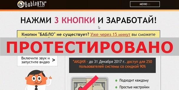 BabloBTN или кнопка Бабло и Павел Никольский с bablo-btn-01.ru
