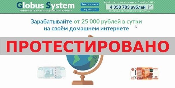 Globus System на globus-system.win и globus-system.bid