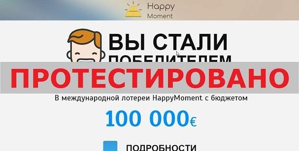 HappyMoment на presentrus.ru
