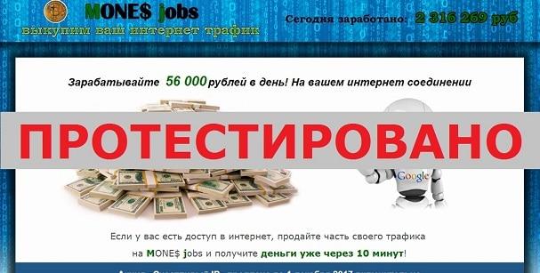 MONE$ jobs с mones-jobsec.club