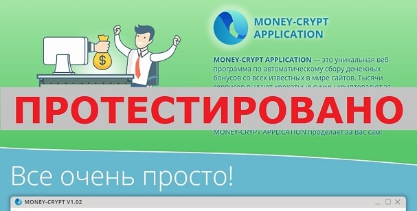 MONEY-CRYPT APPLICATION на moneycript-app.ru