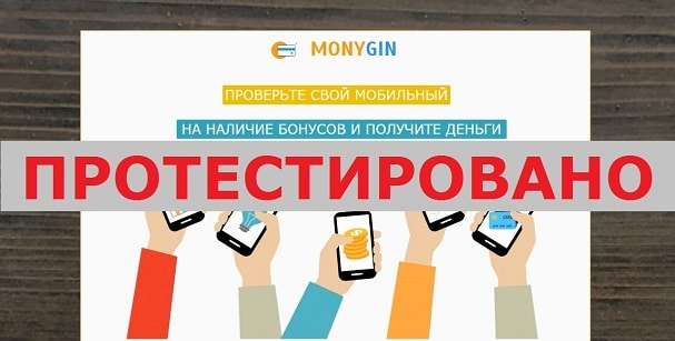 MONYGIN на bitcfroms.ru