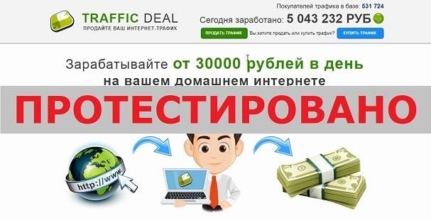 TRAFFIC DEAL на traffdeal.ru