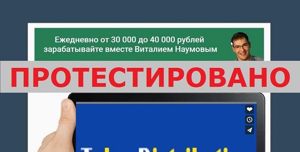 Автоматический Доход на Добыче Токенов вместе c Виталием Наумовым на distributiontoken.ru