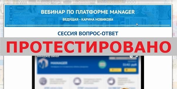 ВЕБИНАР ПО ПЛАТФОРМЕ MANAGER, ВЕДУЩАЯ - КАРИНА НОВИКОВА на mgr-platform.ru