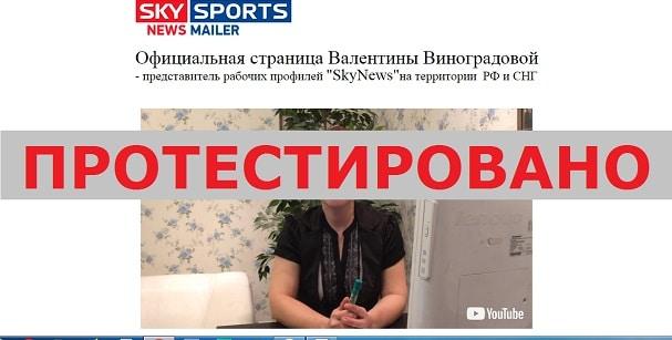 Официальная страница Валентины Виноградовой на sky-news.top