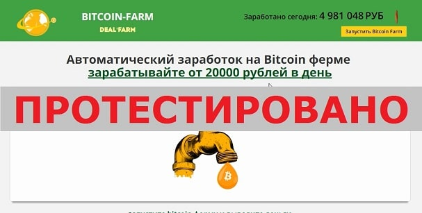 BITCOIN-FARM c deal-farm.ru
