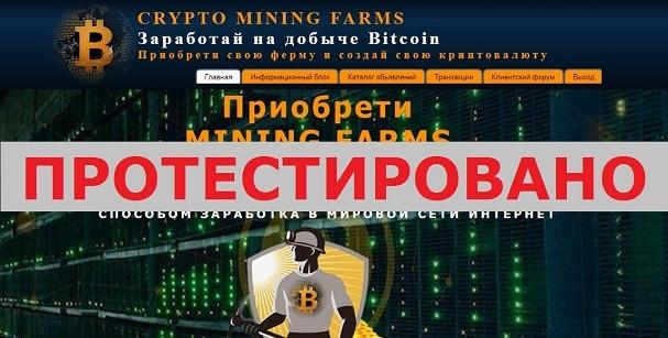 CRYPTO MINING FARMS c crypto.bitcoinmining.su
