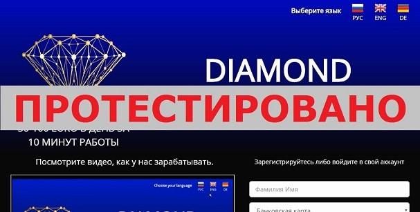 DIAMOND и Светлана Лазарева на deci.jewadvert.men