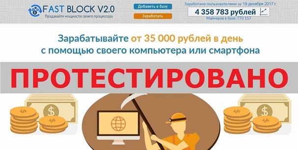 Fast Block V2.0 с fastblock-v2.bid
