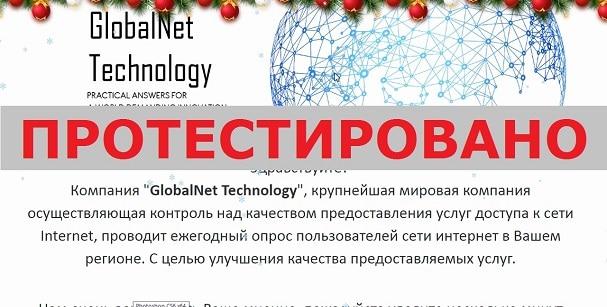 GlobalNet Technology с globalnet24.tech