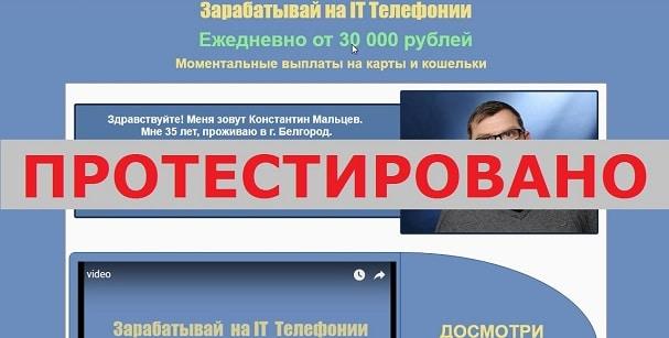 IP Telecom и Константин Мальцев с telecom-ip.ru