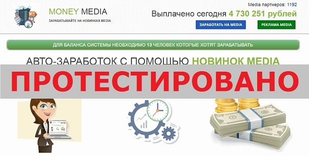 MONEY MEDIA на moneymediia.ru