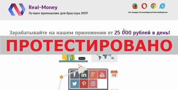 Real-Money на expatica.pw