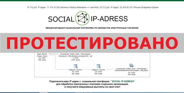 SOCIAL IP-ADRESS - МЕЖДУНАРОДНАЯ СОЦИАЛЬНАЯ ПЛАТФОРМА ПО ОБРАБОТКЕ ПЛАТЕЖЕЙ