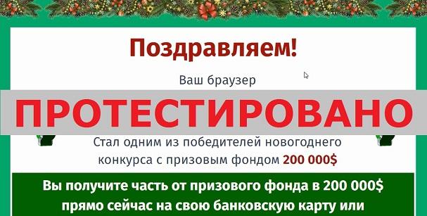 moneyexch.gq и Международная Акция поощрения пользователей браузеров с призовым фондом 200 000