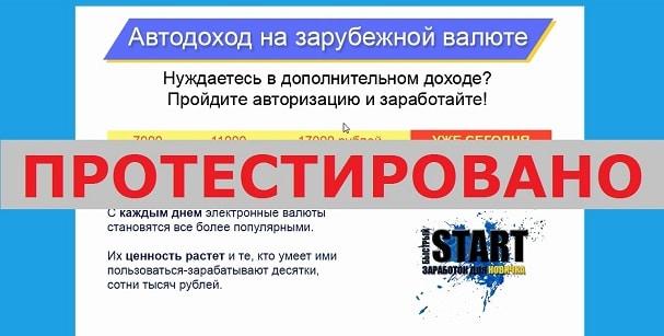 Автодоход на зарубежной валюте с pravda-info.xyz и 24.info-pravda.xyz