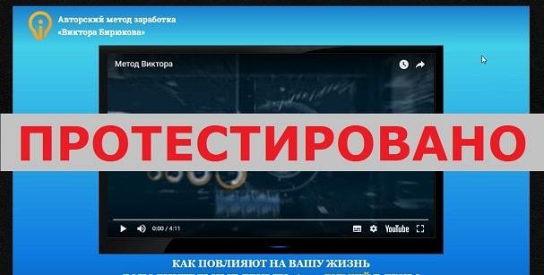 Авторский метод заработка «Виктора Бирюкова» с metodvikto.ru и metidodvikto.ru