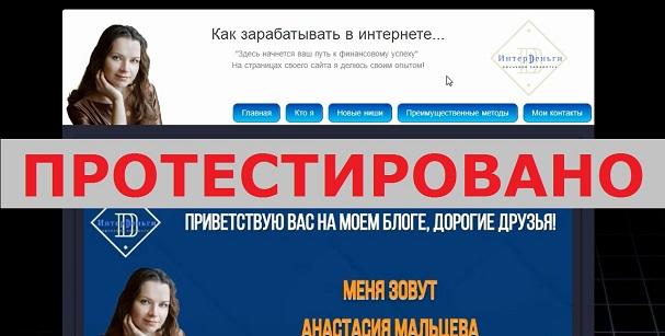 Анастасия Мальцева и проект «ИнтерDеньги», продвигающий платформу «Buyers» на inter24-dengi.info и inter-dengi24.info