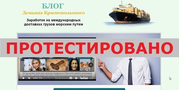 БЛОГ Демьяна Краснопольского и Port Gruz с portgruz.ru