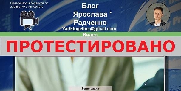 Блог Ярослава Радченко и сервис Search engine work на engine-work.ru