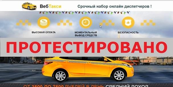 Веб Такси и Срочный набор онлайн диспетчеров на webtaxi24.cf и web-taxi24.cf