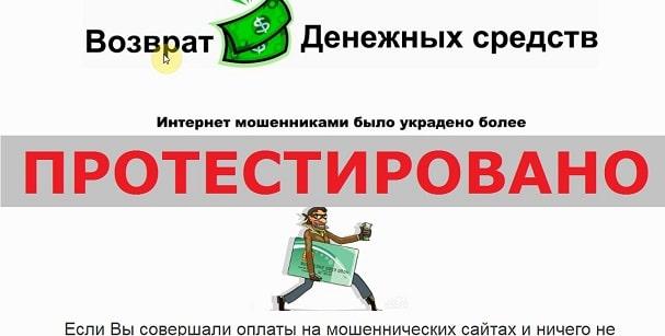 Возврат денежных средств с wozwrat-deneg.ru