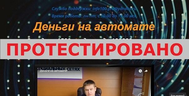 Деньги на автомате, Олег Дмитриев и Издательство Successful business с da-course.ru