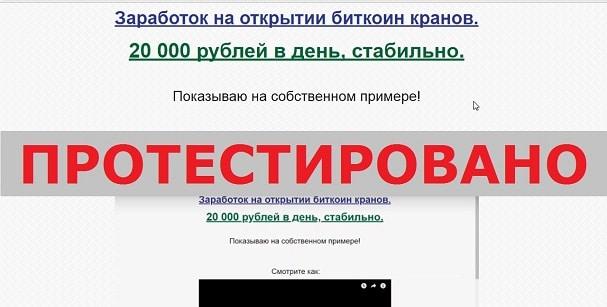 Заработок на открытии биткоин кранов и социальный кран (backcoin+) на polcen.ru