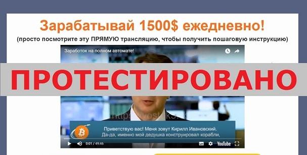Кирилл Ивановский и ООО Восток 3 на vostok3.ru